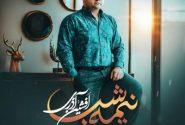آهنگ نیمه شب از افشین آذری منتشر شد
