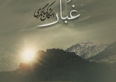 تصنیف «غبار» با صدای اشکان کمانگری منتشر شد