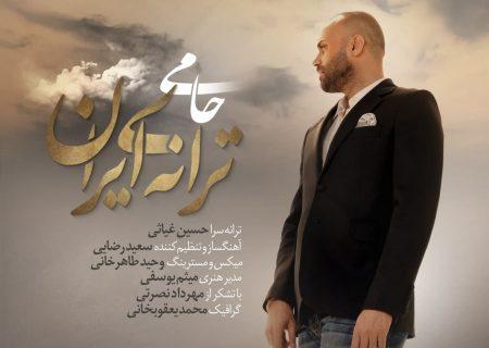 آهنگ ترانه ایران با صدای حمید حامی منتشر شد