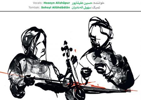 آلبوم «سرو و تَذرو» با آواز حسین علیشاپور منتشر شد