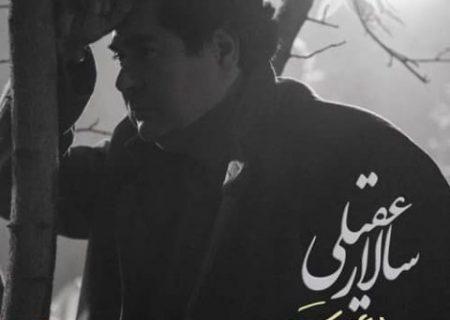 تیتراژ پایانی دعوت با آواز سالار عقیلی منتشر شد