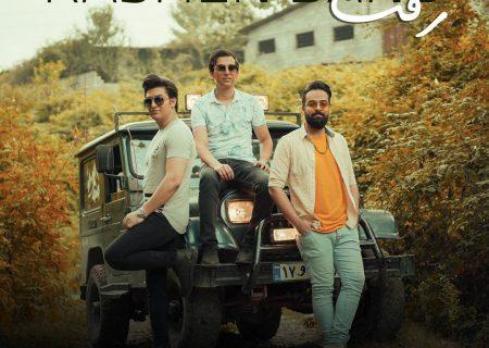 قطعه «رفت» از گروه بوشهری «راشن» منتشر شد