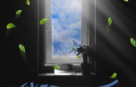 «نسیم جان» به مناسبت ماه رمضان منتشر شد