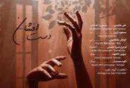 دست افشان در روز بزرگداشت عطار منتشر شد