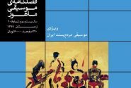 نودمین شماره فصلنامه موسیقی ماهور منتشر شد