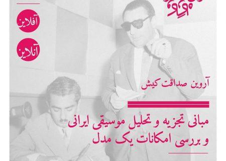 برگزاری دوره آنلاین مبانی تجزیه و تحلیل موسیقی ایرانی