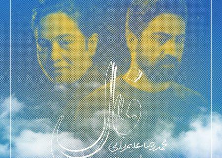 تک آهنگ «فال» با صدای امین بانی و محمدرضا علیمردانی منتشر شد