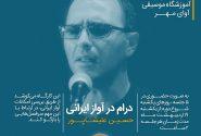 برگزاری کارگاه آموزشی درام در آواز ایرانی با حضور حسین علیشاپور