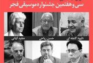 اعلام اسامی شورای سیاستگذاری جشنواره موسیقی فجر ۳۷