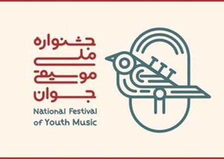 فراخوان پانزدهمین جشنواره ملی موسیقی جوان منتشر شد