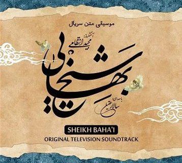 آلبوم موسیقی متن سریال «شیخ بهایی» از مجید انتظامی منتشر شد