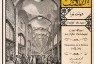 آرش هژیرآزاد «بازار وکیل» را منتشر کرد