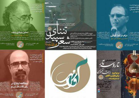 برگزاری کارگاه های تخصصی آموزش موسیقی ایرانی و جهانی توسط اساتید