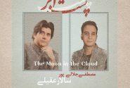 """آلبوم """"ماهِ پشت ابر"""" با صدای سالار عقیلی و مصطفی جلالی پور منتشر شد"""