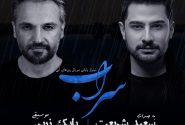 آهنگ «سراب» با صدای سعید شریعت منتشر شد