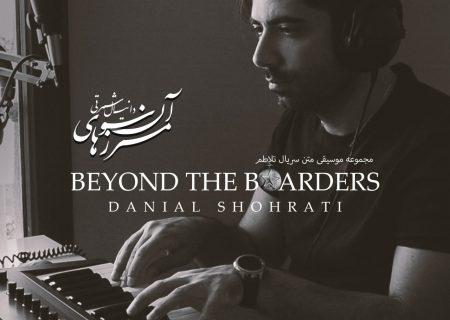 آلبوم بی کلام «آن سوی مرزها» اثر دانیال شهرتی منتشر شد
