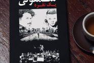 «سمفونی یک نفره» از بهنام خدارحمی منتشر شد