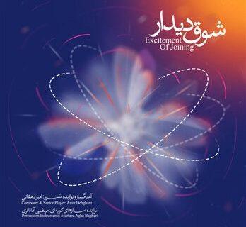آلبوم «شوق دیدار» به آهنگسازی امیر دهقانی منتشر شد