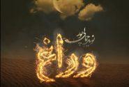 آلبوم «وراغ» از نوید جمالی پور منتشر شد