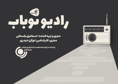 برنامه «نوباب» از رادیو نمایش پخش می شود