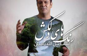 «رنگ های دلکش» از شورا کریمی و اسماعیل الله دادیان منتشر شد