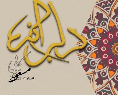 «دلبرانه» ی مسعود نکوئی منتشر شد