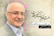 یادبود آنلاین علی مرادخانی برگزار می شود