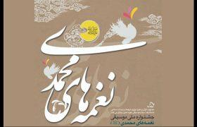 برگزیدگان جشنواره موسیقی و نغمههای محمدی معرفی میشوند