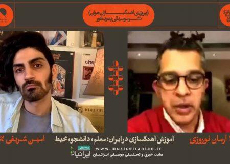 مناظره امین شریفی و آرمان نوروزی درباره «آموزش آهنگسازی در ایران: محیط، معلم، دانشجو»
