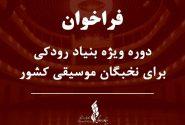 دوره ویژه بنیاد رودکی برای نخبگان موسیقی ایران
