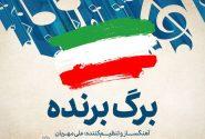 تک آهنگ «برگ برنده» با صدای وهاب ابراهیمی منتشر شد