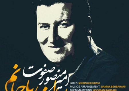 آلبوم «بمان با جانم» به زودی منتشر می شود/عاشقانه ای باصدای امیر منصور صفوت