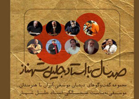 «دیدهبان موسیقی ایران» برنامه «صدسال با استاد جلیل شهناز» را برگزار میکند