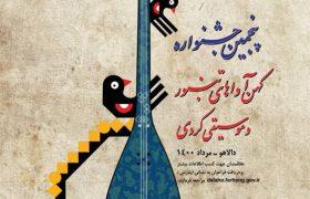 پنجمین جشنواره «کهن آواهای تنبور و موسیقی کُردی» تمدید شد