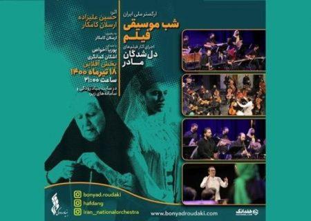پخش آفلاین «شب موسیقی فیلم» ارکستر ملی ایران آماده انتشار شد