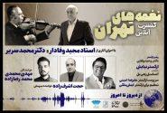 برگزاری کنسرت آنلاین «نغمههای تهران» در برج میلاد