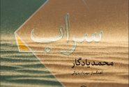 «سراب» با صدای محمدیادگار منتشر شد|حمایت پیشکسوتان از خوانندگان جدید