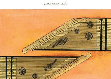 جلد سوم کتاب «آموزش ساز قانون» از ملیحه سعیدی منتشر شد