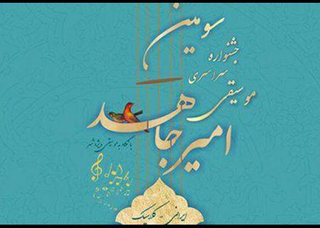بخش رقابتی سومین جشنواره موسیقی «امیرجاهد» برگزار شد