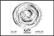 آلبوم موسیقی «دایره» منتشر شد