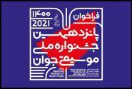 مهلت ارسال آثار به پانزدهمین جشنواره ملی موسیقی جوان تمدید شد