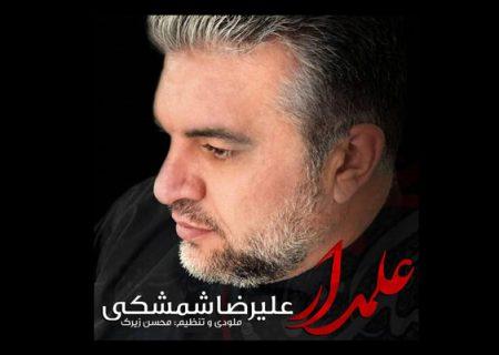 نماهنگ «علمدار» با صدای علیرضا ساوه شمشکی منتشر شد