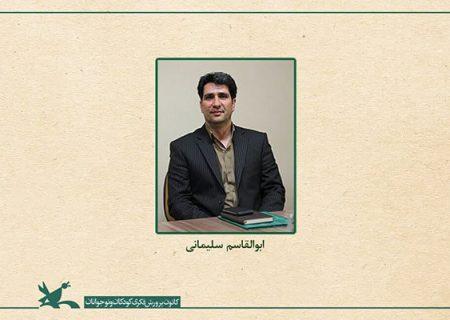 مدیرکل روابط عمومی و امور بینالملل کانون پرورش فکری منصوب شد