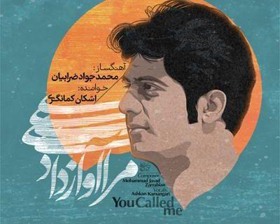 آلبوم موسیقی «مرا آواز دادی» به آهنگسازی محمد جواد ضرابیان منتشر شد