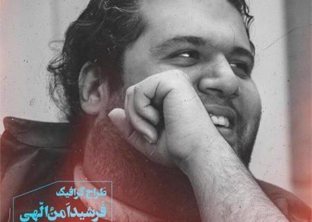 فرشید امن الهی هنرمند جوان تبریزی درگذشت