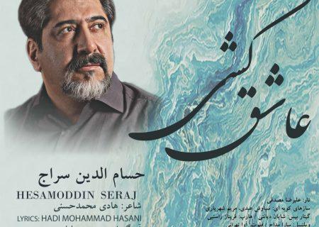 حسام الدین سراج از «عاشق کشی» خواند