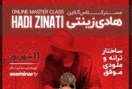 اولین مسترکلاس آنلاین «هادی زینتی» برگزار میشود