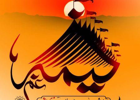 تولید و انتشار نماهنگ و تک آهنگ «خیمه غم»