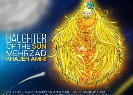 «دختر خورشید» اثر بی کلام جدید «مهرزاد خواجه امیری» منتشر شد