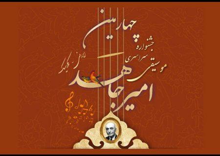 فراخوان چهارمین جشنواره موسیقی «امیرجاهد» منتشر شد